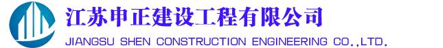 江甦申正(zheng)建設工(gong)程有(you)限公(gong)司(si)