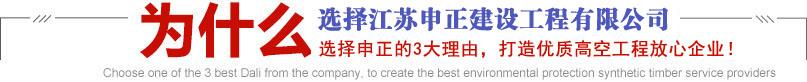 選(xuan)擇中杰高空的3大理由
